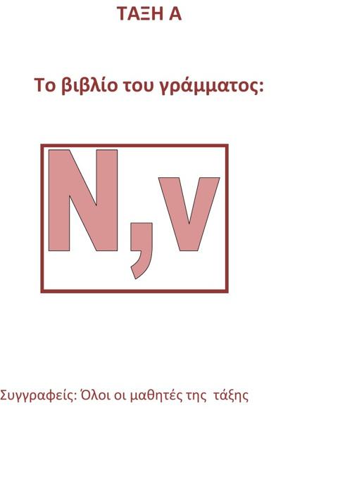 ΒΙΒΛΙΟ Ν,ν