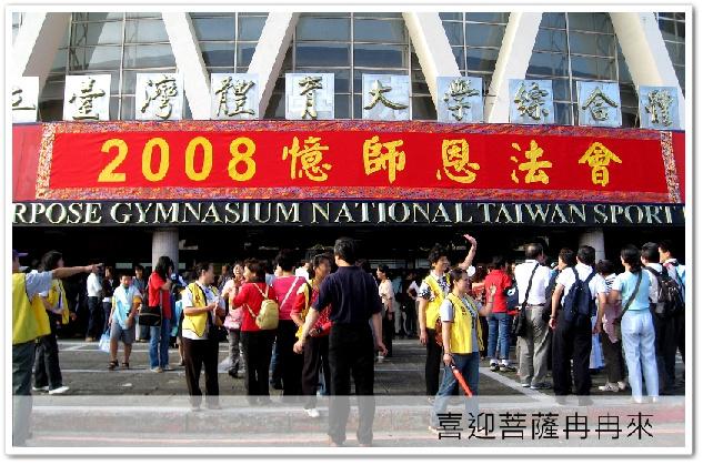 2008福智憶師恩法會