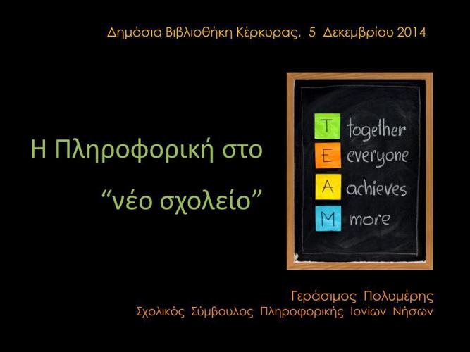 ΠΟΛΥΜΕΡΗΣ Κέρκυρα 5-12-2014