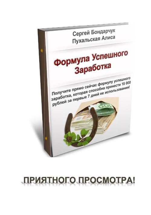 Copy (3) of Формула Увеличения Доходов!