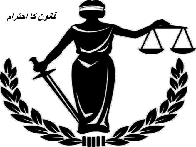 قانون کا احترام