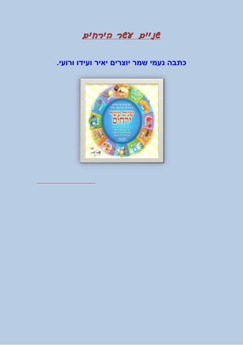 ספר לשיר חודשי השנה - כתבה נעמי שמר