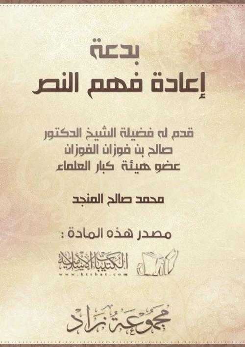 مجموعة كتب اسلامية