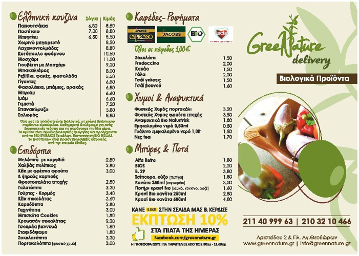 Green Nature Menu