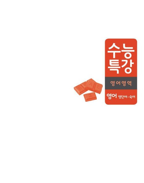 2014수특영어단어