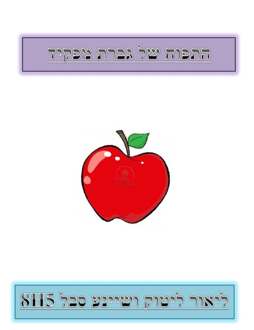 התפוח של גברת מפקיד