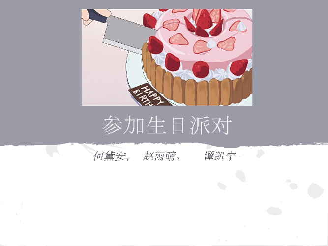 Participating in the Birthday Party (Cānjiā shēngrì pàiduì)