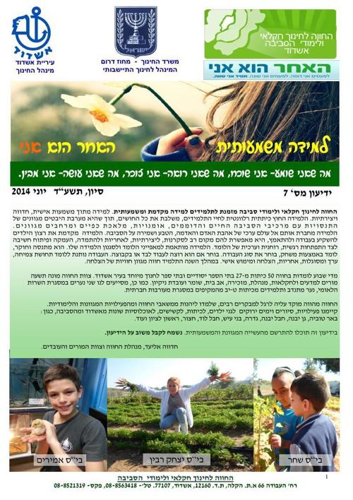 """ידיעון החווה- למידה משמעותית  תשע""""ד  2014"""