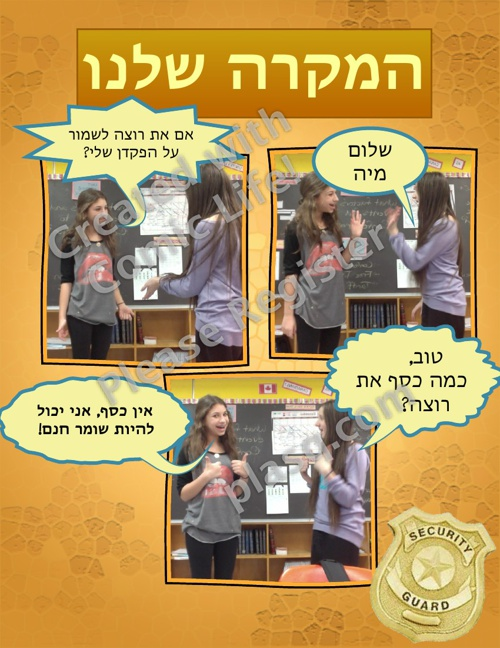 Mia and Maya's Talmud Case