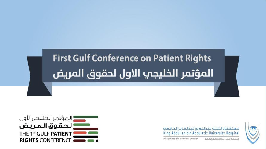 First Gulf Conference on Patient Rights