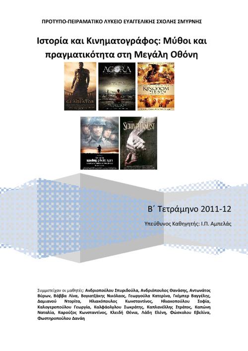 Ερευνητική Εργασία Β΄ Τετραμήνου 2011-12