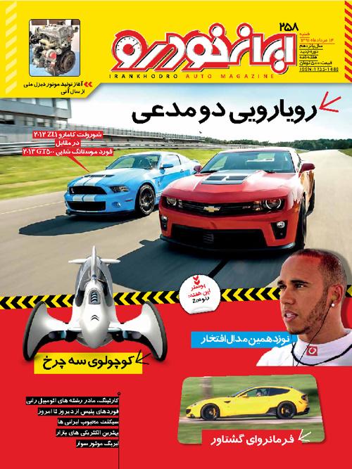 Iran Khodro Magazin