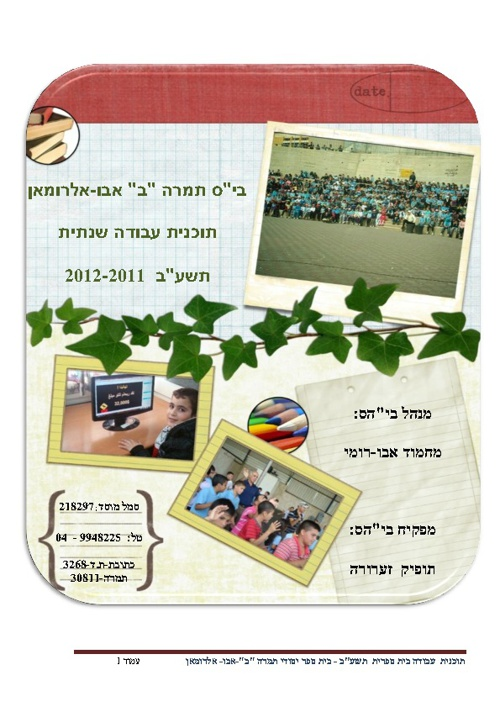 תוכנית עבודה בית ספר אבא אלרומאן