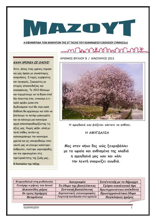 Σχολική Εφημερίδα - Ιανουάριος 2013