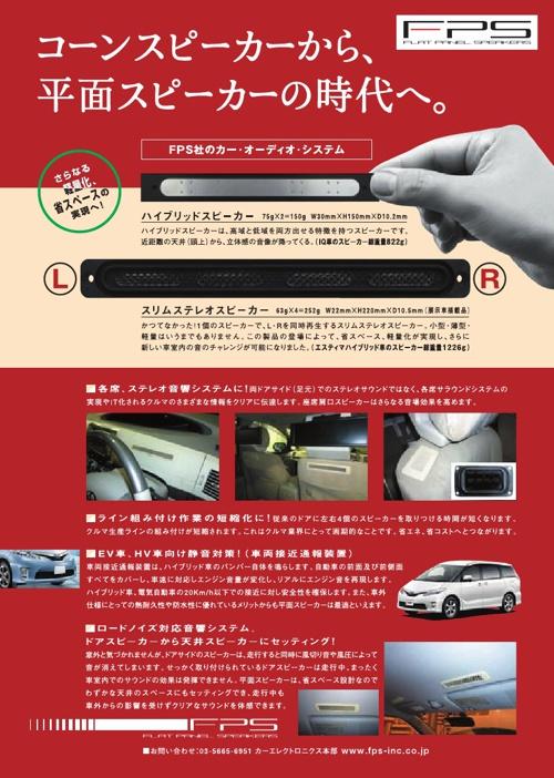 FPS car speaker
