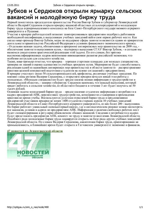 05 - Зубков и Сердюков открыли ярмарку сельских вакансий и молод