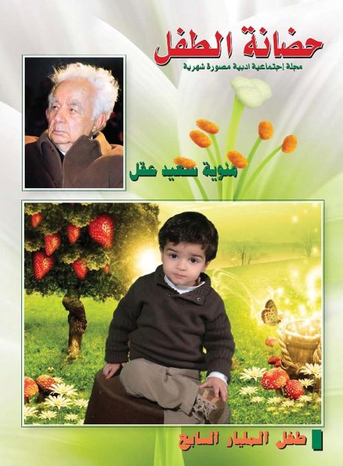 Hidanet El Tufl - Magazines