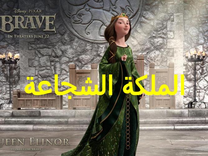 الملكة الشجاعة