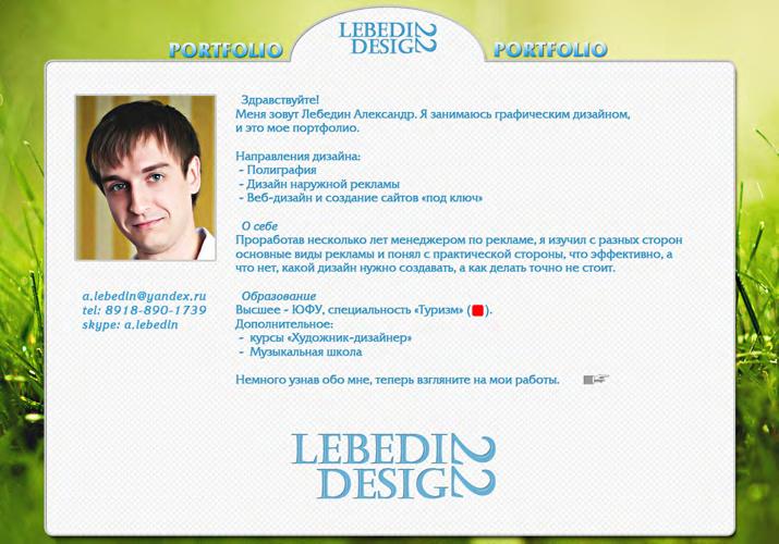 Lebedin Design Portfolio