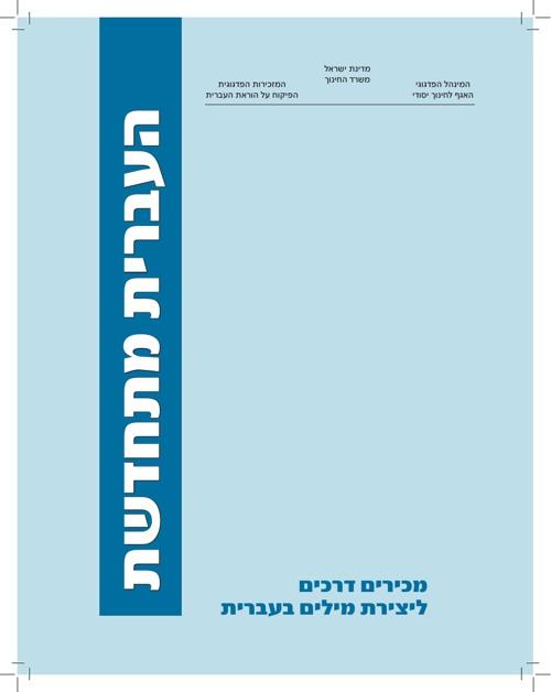 העברית המתחדשת