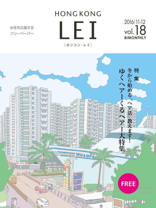 Hong Kong LEI vol18