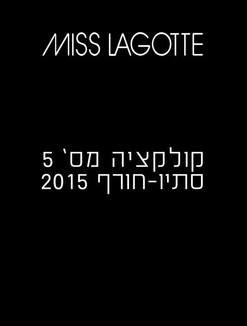 חשיפת הקולקציה החמישית של מיס לגוט לחורף 2015
