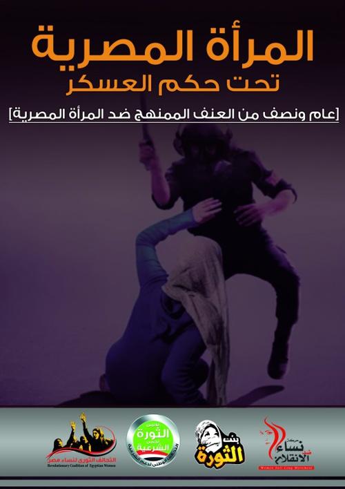 تقرير| المرأة المصرية تحت حكم العسكر