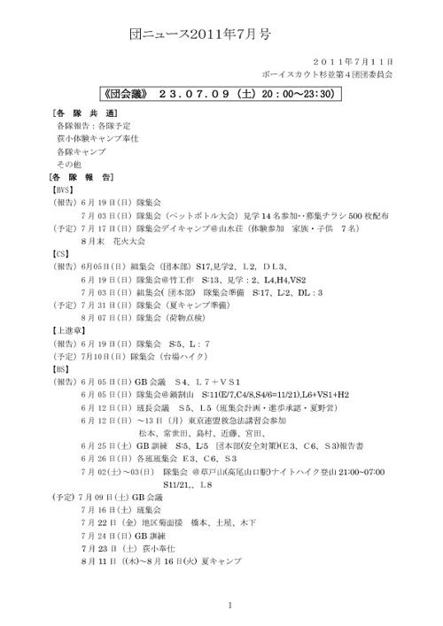 2011団ニュース7月号