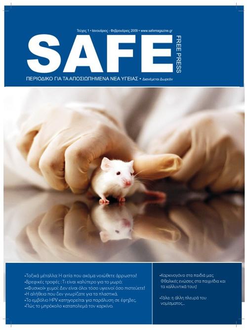 SAFE 1ο Τεύχος