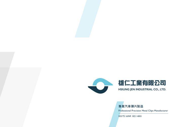 雄仁工業booklet_繁體中文