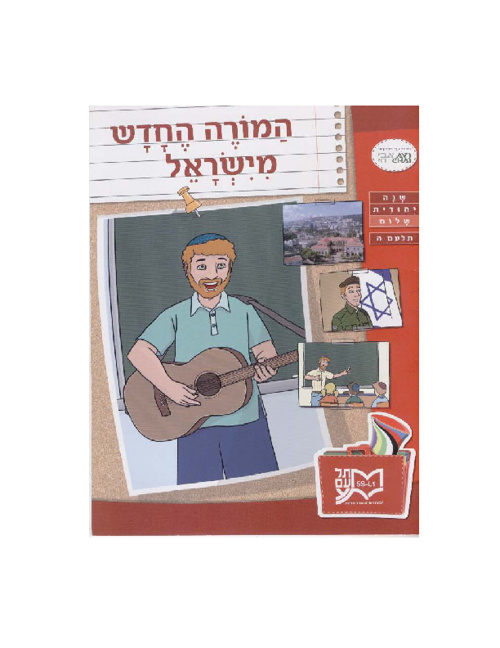 המורה החדש מישראל