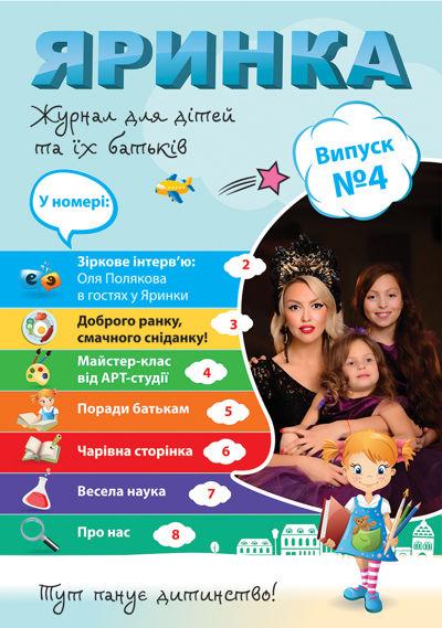 """Журнал """"Яринка"""" випуск 4"""