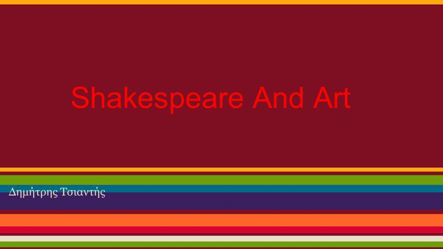 Shakespeare and Art
