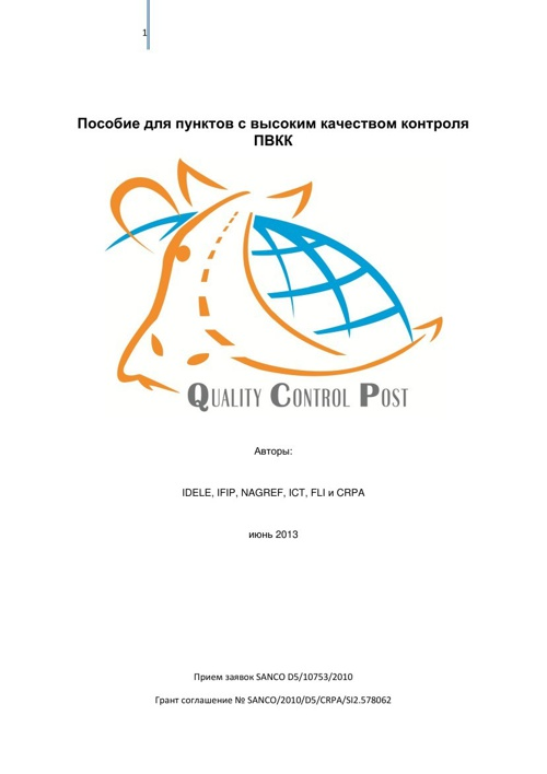 Quality Control Post (Russian)