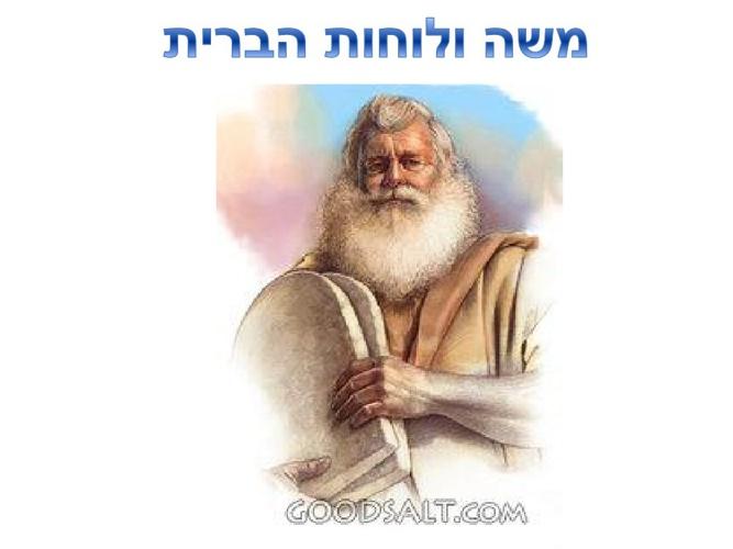 תמונות מחיי משה