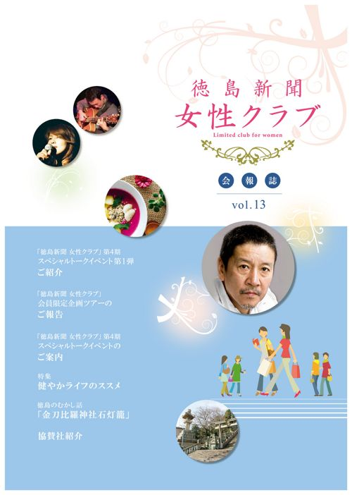 01_1704会報誌vol13ol