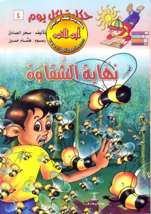 قصص اطفال,حواديت اطفال,قصه نهايه الشقاوه,حكايه كل يوم,سلسلة حكاي