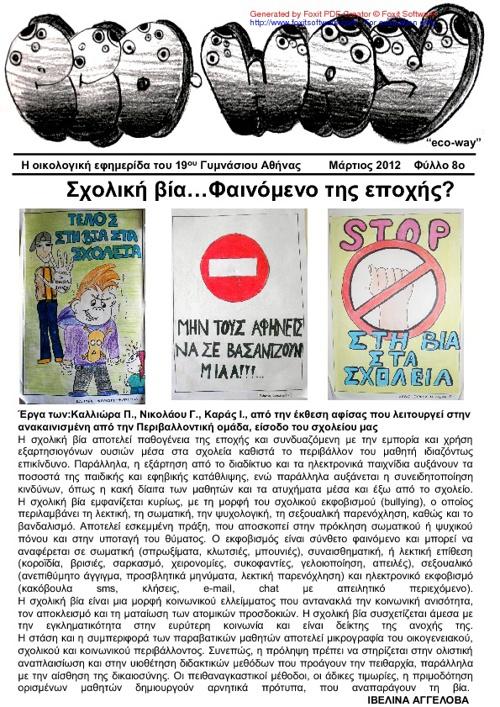 """ECO-WAY"" ΜΑΡΤΙΟΣ 2012"