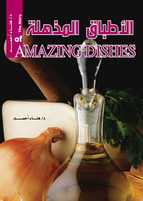 Amazing Dishes