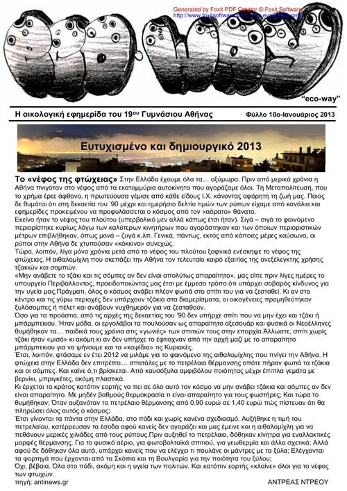 ECO-WAY ΦΥΛΛΟ 10-ΙΑΝΟΥΑΡΙΟΣ 2013