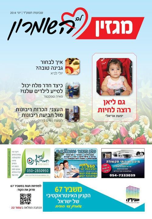 Copy of מגזין לב השומרון יוני 2014