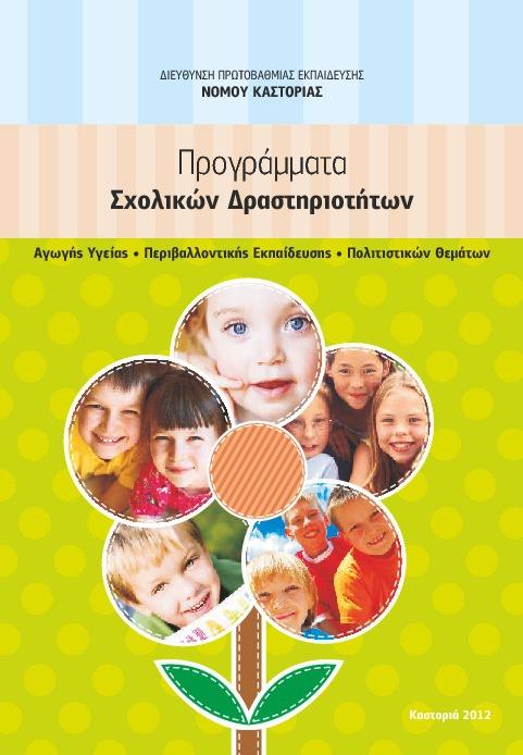 Προγράμματα Σχολικών Δραστηριοτήτων Α/θμιας Εκπ/σης Καστοριάς