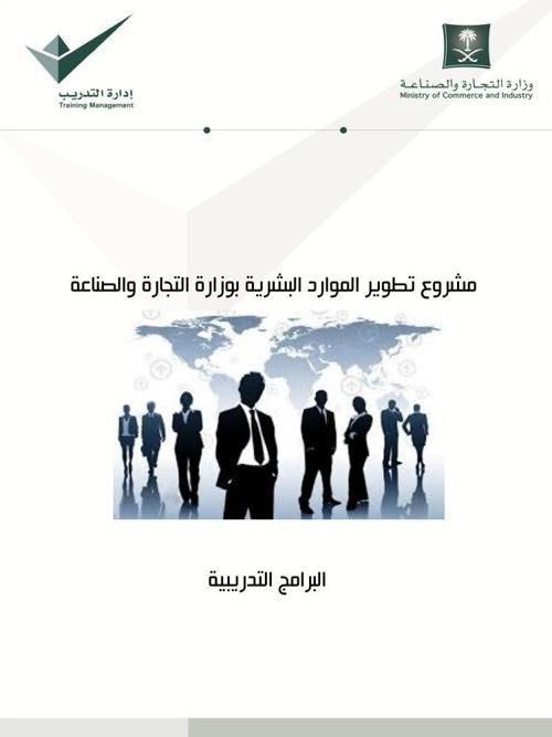 Copy of برامج التجارة 11-9-2014
