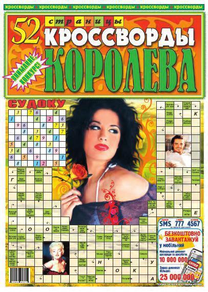 Страницы кроссвордов для журналов и газет.