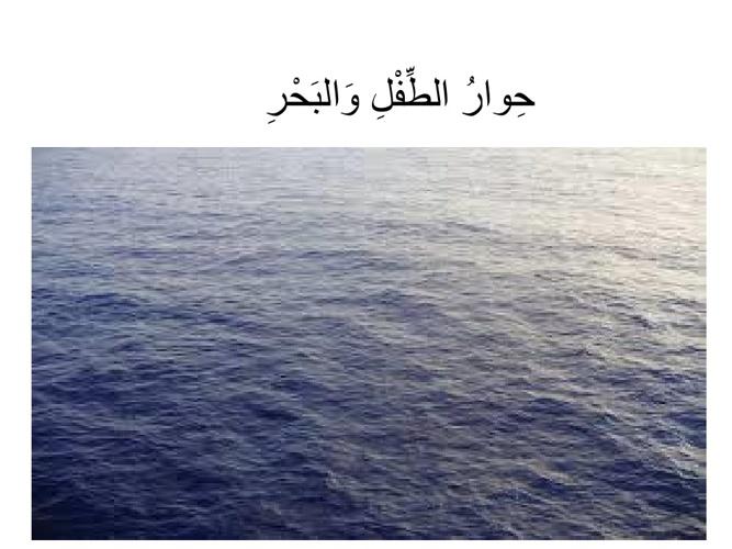 حوار الطفل والبحر