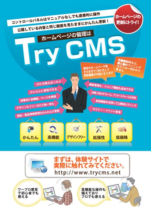 TryCMSカタログ