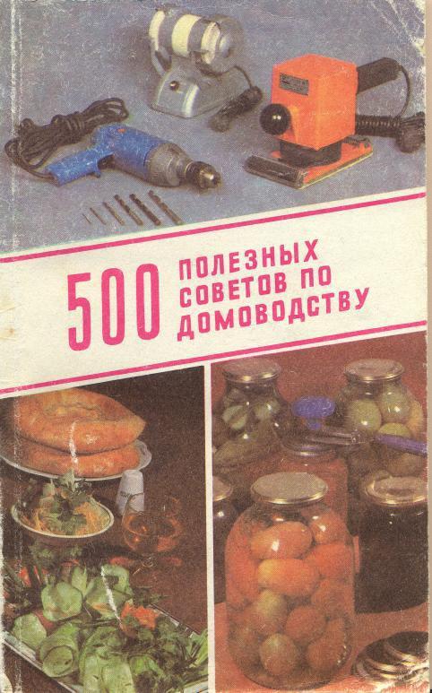 500 советов по домоводству