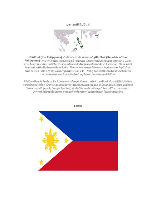 ประเทศฟิลิปปินล์