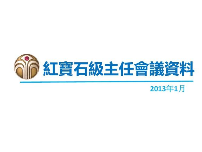 2013紅寶石級主任會議資料