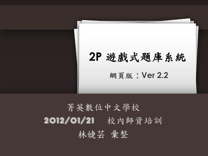 2P遊戲式題庫 網頁版